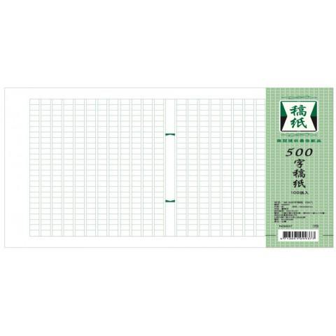 9K 500字稿紙-100入 34.8x26cm