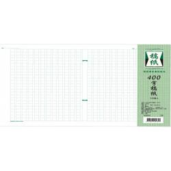 南冠 8K 400字稿紙-100入 39x27cm