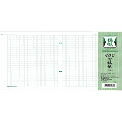8K 400字稿紙-100入 39x27cm