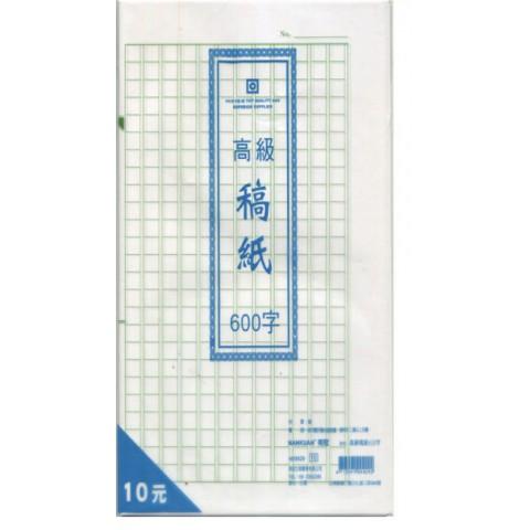 南冠 稿紙400字 35.2x25.9cm 10入