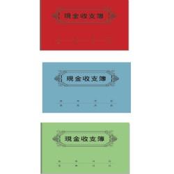 南冠 管理收支簿 13.2x8.7cm 45頁