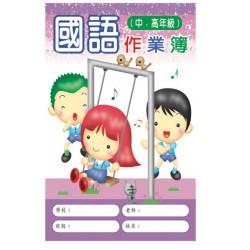 南冠 16K國語作業簿-中.高 26.6x19cm 24頁