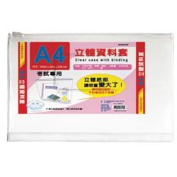 南冠 A4立體資料套/透明拉鍊袋 W33.6xH22xD3.8CM