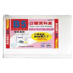南冠 B5立體資料套/透明拉鍊袋 W29xH21.5xD3.8CM