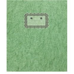 南冠 總帳簿50頁 21.4x17.1CM M16061