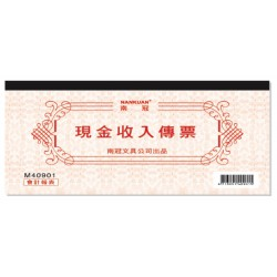 南冠 40K現金收入傳票 19.4x10.6CM 100頁