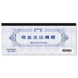 南冠 40K現金支出傳票 19.4x10.6CM 100頁