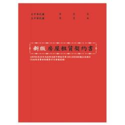 南冠 房屋租賃契約書-106年最新版 24.8x17.3CM 1本