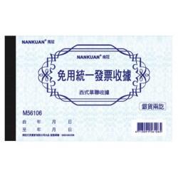 南冠 56K單聯免用統一發票 15.3x9.5CM 100頁