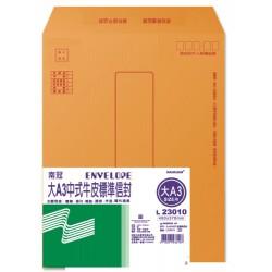 南冠 20元2K/大A3 中式牛皮標準信封-2入 49x37.8CM