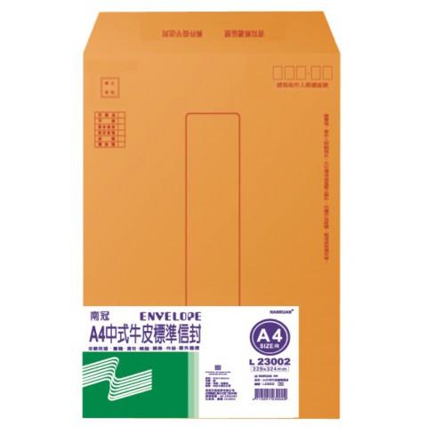 南冠 20元A4中式牛皮標準信封-4入 32.4x22.9CM