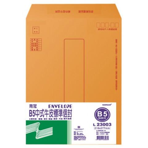 南冠 20元B5中式牛皮標準信封-5入 27.7x21.6CM