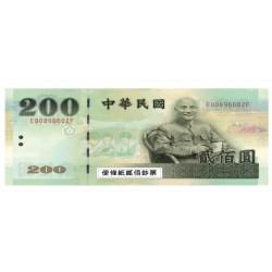 南冠 便條紙貳佰鈔票 18x8CM 超值 100入