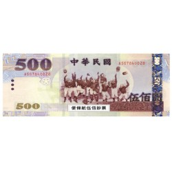 南冠 便條紙伍佰鈔票 18x8CM 超值 100入