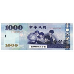 南冠 便條紙仟元鈔票 18x8CM 超值 100入