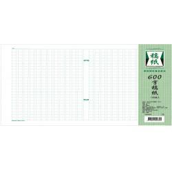 南冠 8K 600字稿紙-100入 39x27cm