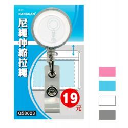 南冠 尼龍伸縮拉繩-藍(特價品)