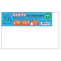 8K透明軟墊板 29x41cm 教室/考場專用