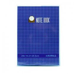 白熊牌 25K 透明筆記本(膠皮) 50/100頁