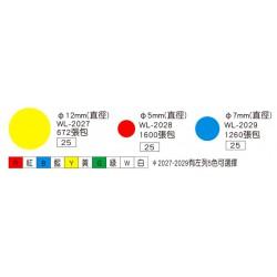 華麗牌 彩色圓點標籤 5/7/30mm 5色可選