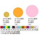 華麗牌 彩色圓點標籤貼紙 9/16/20mm 15色可選