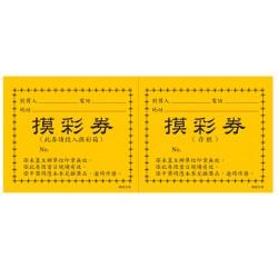 摸彩券 100入/本 19.5x8.4cm