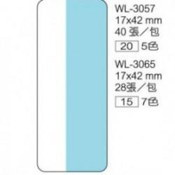 華麗牌 7色單面索引片 17 x 20/26/42mm