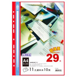 南冠 11孔資料本-10頁(特價品) F13105