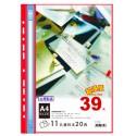 南冠 11孔資料本-20頁(特價品) F13108