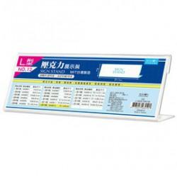 L型壓克力展示架 高9*長21.1cm,底寬4cm .菜單.櫃台.卡座.四季紙品禮品 AA0912