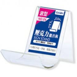 波型壓克力展示架 高3.5*寬3.5cm .書籍.手機架.商品展示架.四季紙品禮品 AA0934