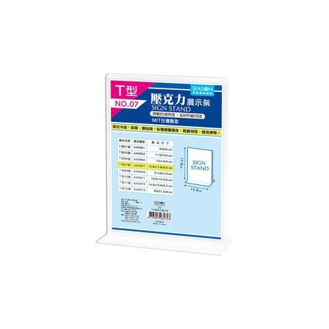 T型壓克力展示架 12.8x17.8x6.5cm .菜單.卡座.廣告.四季紙品禮品AA0967