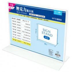 T型壓克力展示架 橫A4 30x21.3x8cm .菜單.卡座.廣告.四季紙品禮品 AA0973