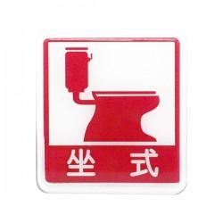 WIP聯合 600系列標示牌-坐式馬桶 NO.612