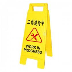 WIP聯合 工作進行中直立警示牌 NO.1409