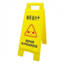 WIP聯合 維修進行中直立警示牌 NO.1402