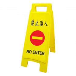 WIP聯合 禁止進入直立警示牌 NO.1404