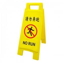 WIP聯合 請勿奔跑直立警示牌 NO.1403