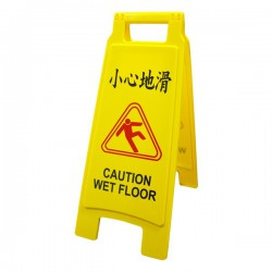 WIP聯合 小心地滑直立警示牌 NO.1400