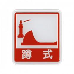 WIP聯合 600系列標示牌-蹲式馬桶 NO.613