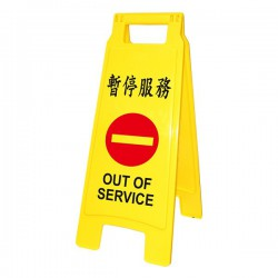WIP聯合 暫停服務直立警示牌 NO.1408