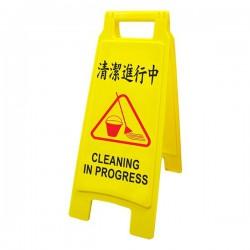 WIP聯合 清潔進行中直立警示牌 NO.1401