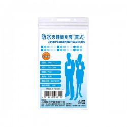 WIP聯合 防水夾鍊識別套(直式) TA0712