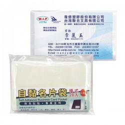 WIP聯合 自黏名片袋 橫式 20入包 CM100