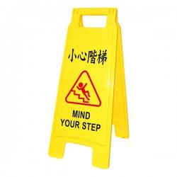WIP聯合 小心階梯直立警示牌 NO.1406