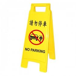 WIP聯合 請勿停車直立警示牌 NO.1407