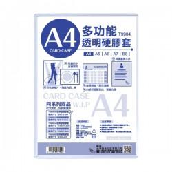 WIP聯合 A4透明硬質膠套 T9904