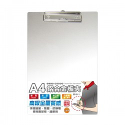 WIP聯合 A4鋁合金板夾 EP-011
