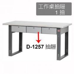 樹德 D-1257 工作桌抽屜