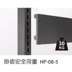 樹德 HP-08-05 MS-HB背掛版
